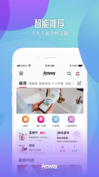 安利头条手机软件app截图