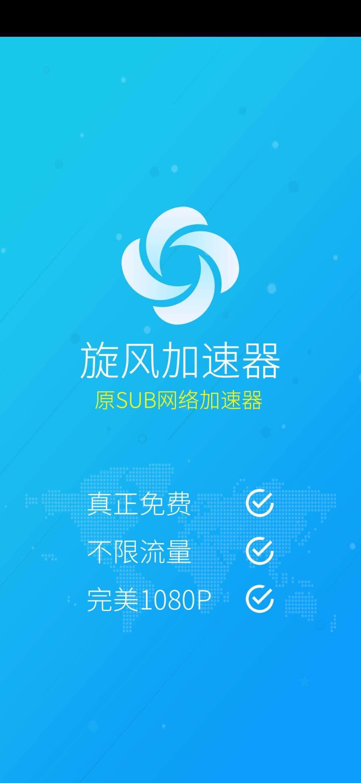 旋风加速器2021最新版手游app截图