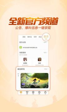 王者营地最新版手游app截图