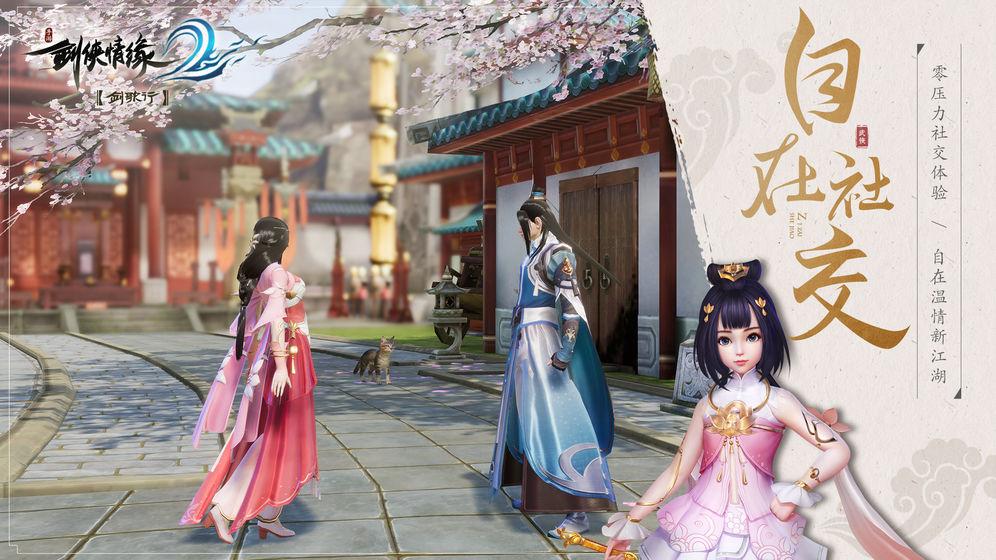 剑侠情缘2:剑歌行测试服手游app截图