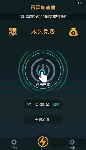 雷霆加速器专业版手机软件app截图