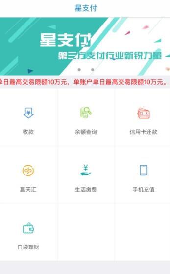 星支付手机软件app截图