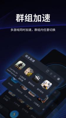 老王加速器2.2.8版手机软件app截图