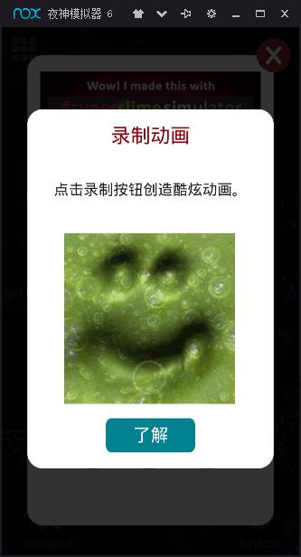 超级粘液模拟器2020手游app截图