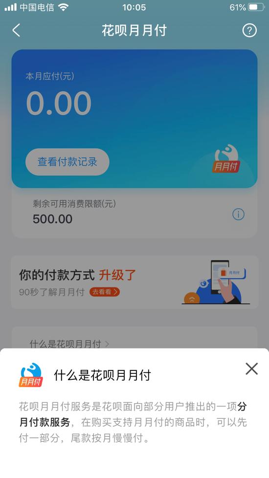 月月付手机软件app截图