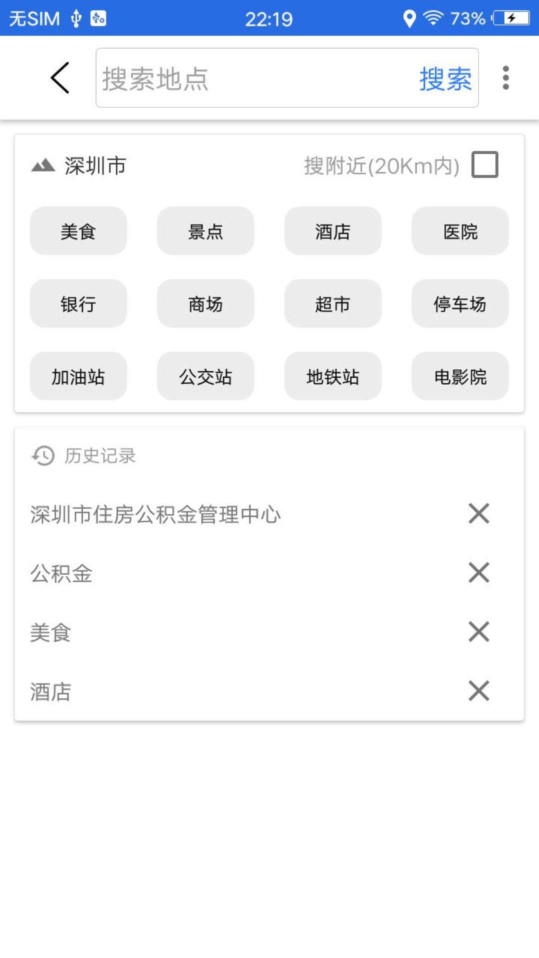 北斗三号手机定位手机软件app截图