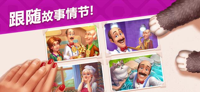 梦幻家园完整版手游app截图