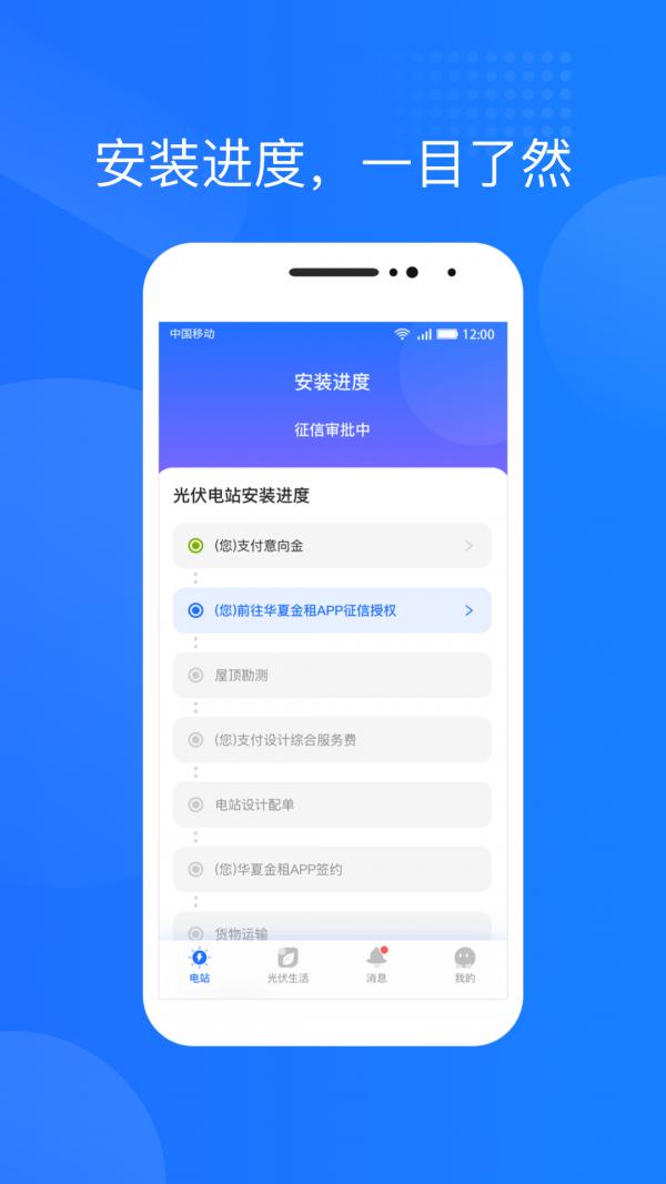 光伏生活最新版手机软件app截图