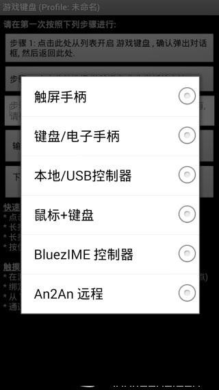 虚拟游戏键盘英文版手游app截图