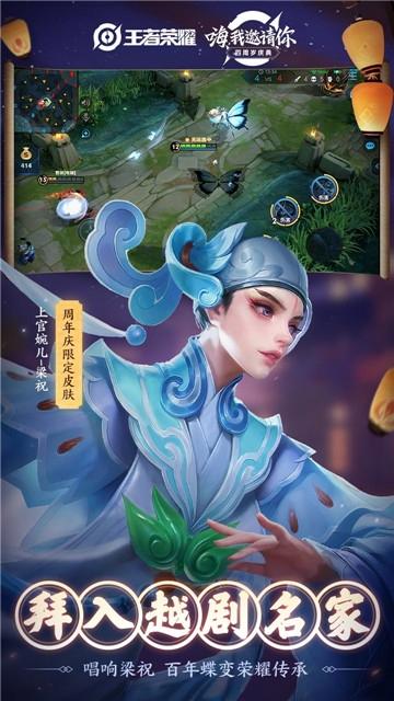 王者荣耀安卓版下载2021手游app截图