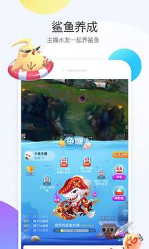 斗鱼无限鱼翅破解版2021手机软件app截图
