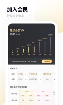 百度网盘离线下载手机版手机软件app截图