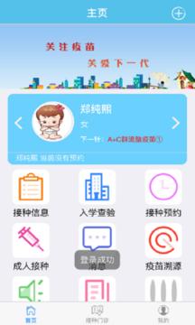 首都疫苗服务app官网下载手机软件app截图