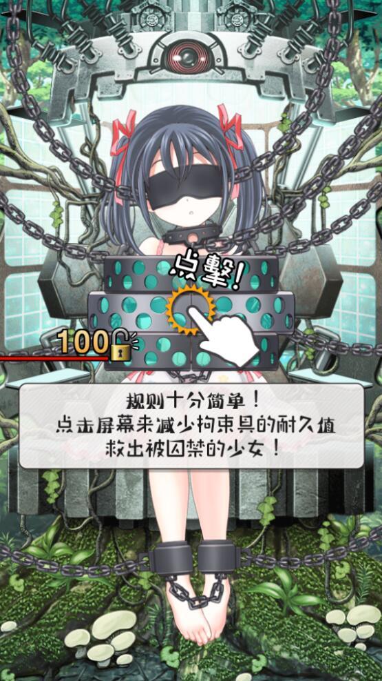 拘束少女成人版手游app截图