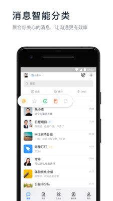 钉钉6.0.11版手机软件app截图