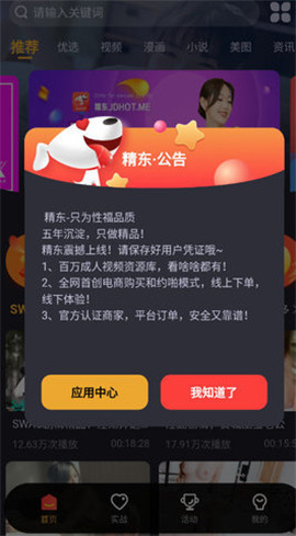 精东影业手机软件app截图