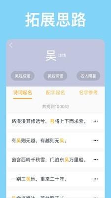 山水起名便捷取名软件手机软件app截图