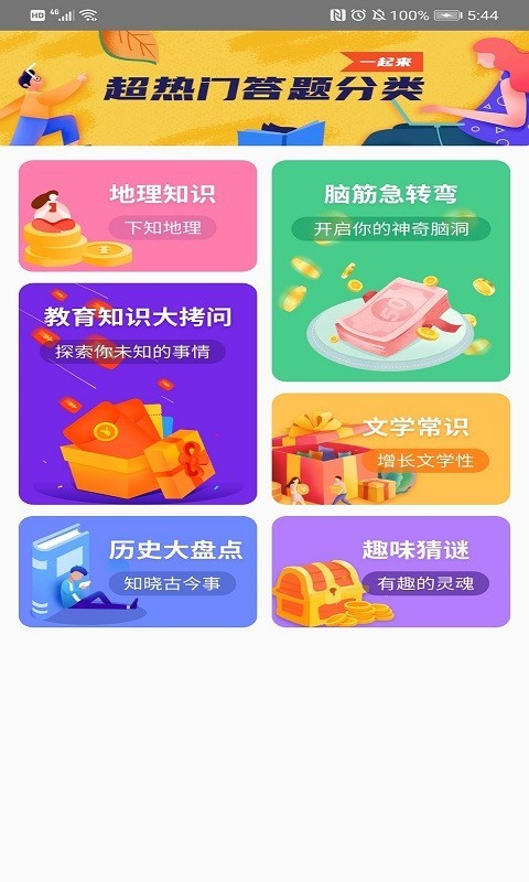 乐答题手机软件app截图