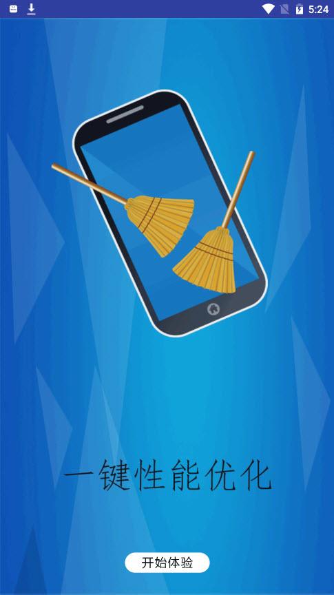 智能清理王手机软件app截图