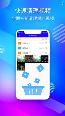 手机清理助手鸿蒙版手机软件app截图