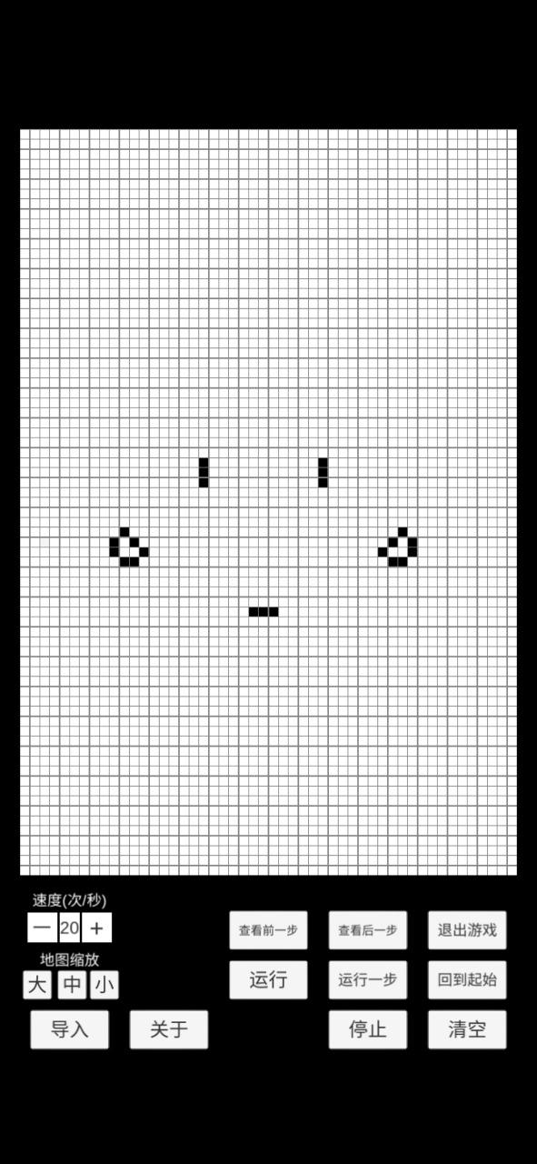 康威生命游戏手游app截图