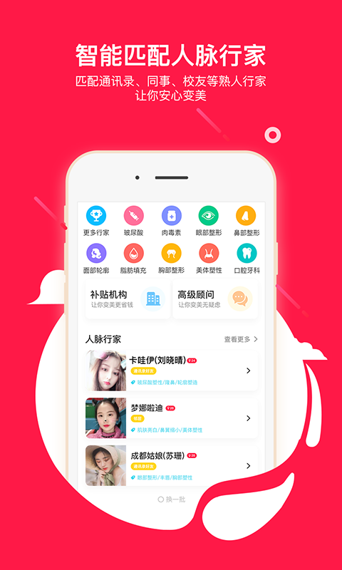 伴言手机软件app截图