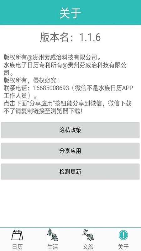 水族日历手机软件app截图