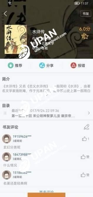 地豆小说手机软件app截图