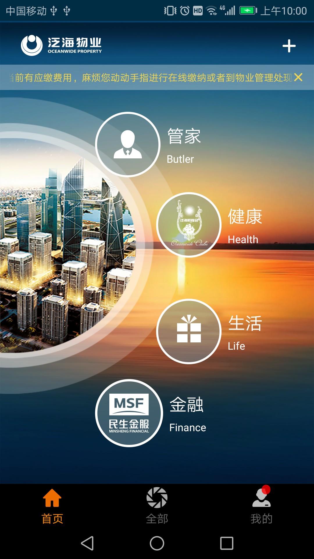 泛海e生活手机软件app截图