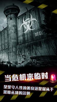 全城封锁末日生存无敌版手游app截图