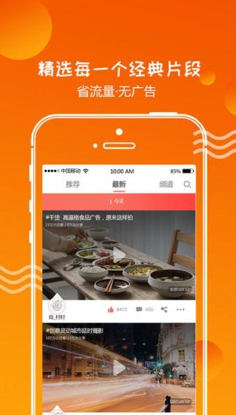 小辣椒app安卓版免费下载手机软件app截图