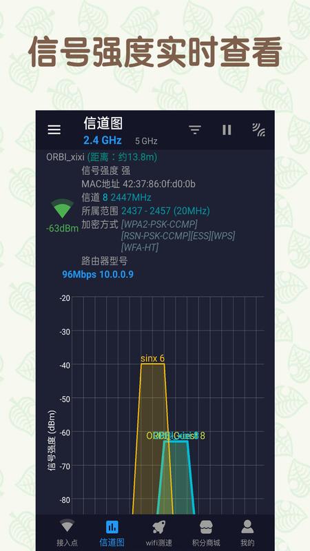 手机万能连WiFi手机软件app截图