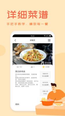 泡泡美食手机软件app截图