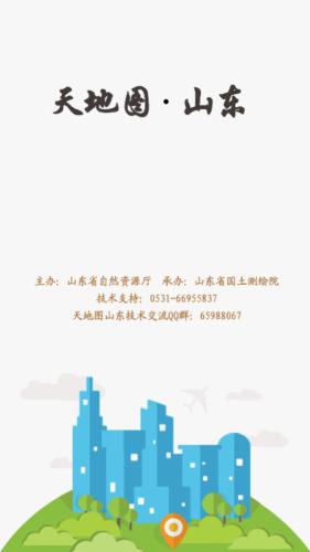 天地图山东手机软件app截图