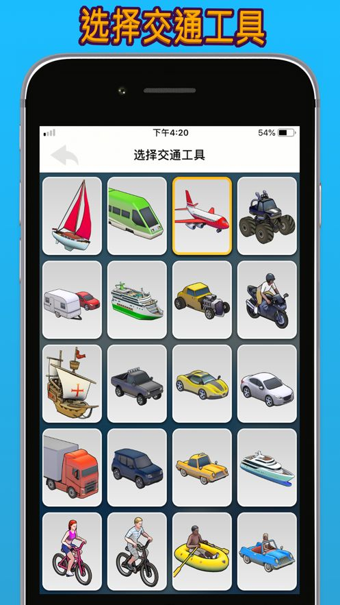 travelboast手机软件app截图