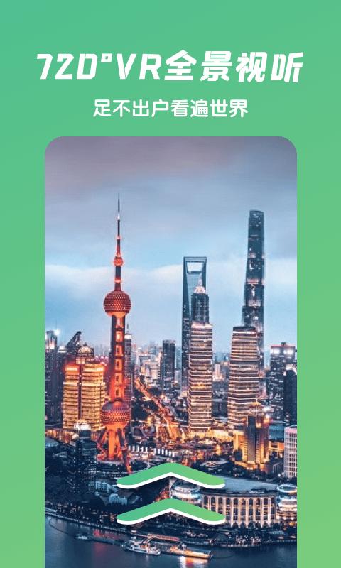 爱鹿街景手机软件app截图