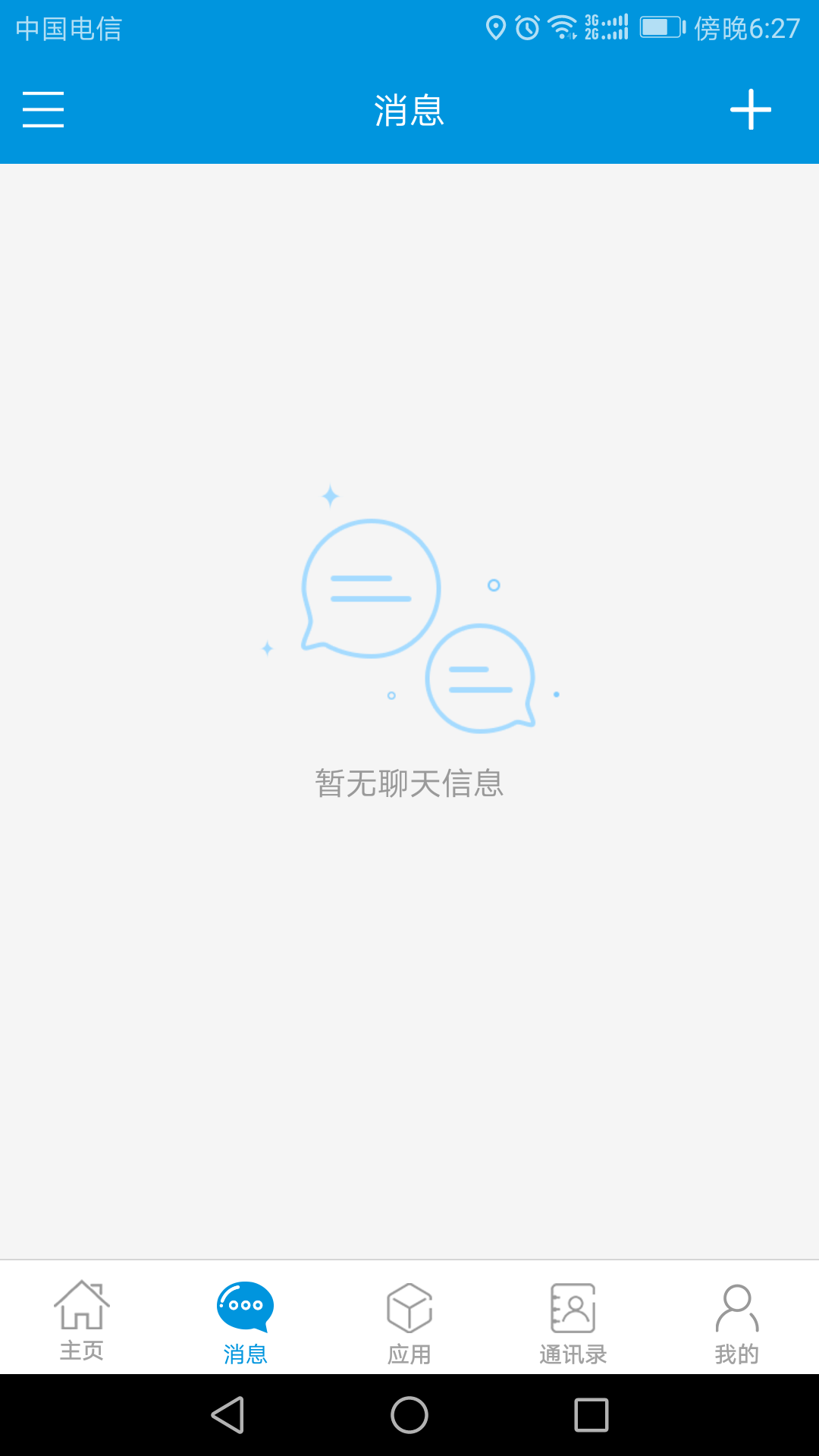 e云办公手机软件app截图