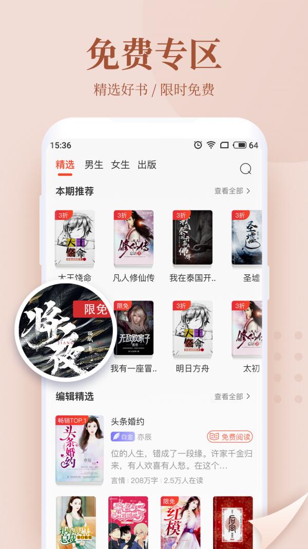 珊瑚小说手机软件app截图