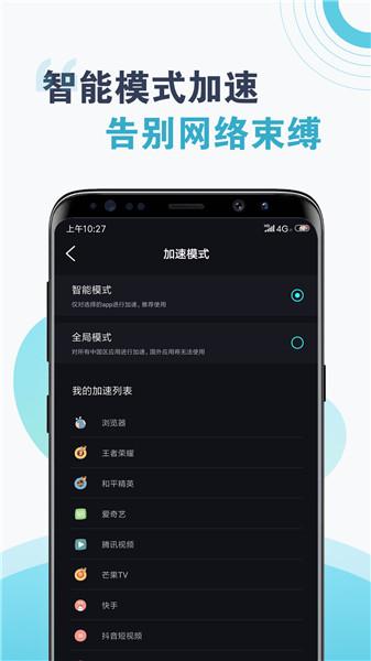 旋风网速加速器app无限时长手机软件app截图