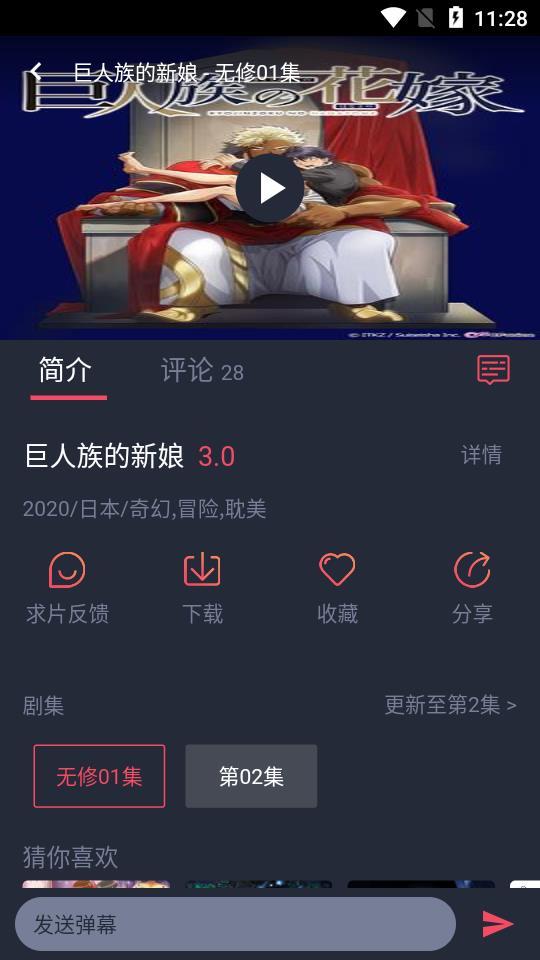 heibai弹幕app最新版本手机软件app截图
