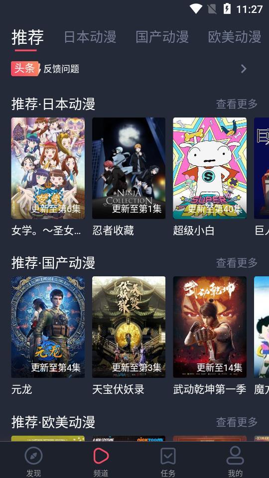 heibai弹幕app无限金币手机软件app截图