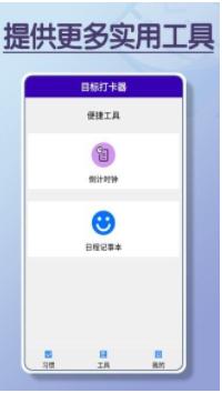 目标打卡器手机软件app截图
