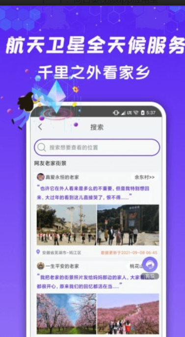九州高清街景手机软件app截图