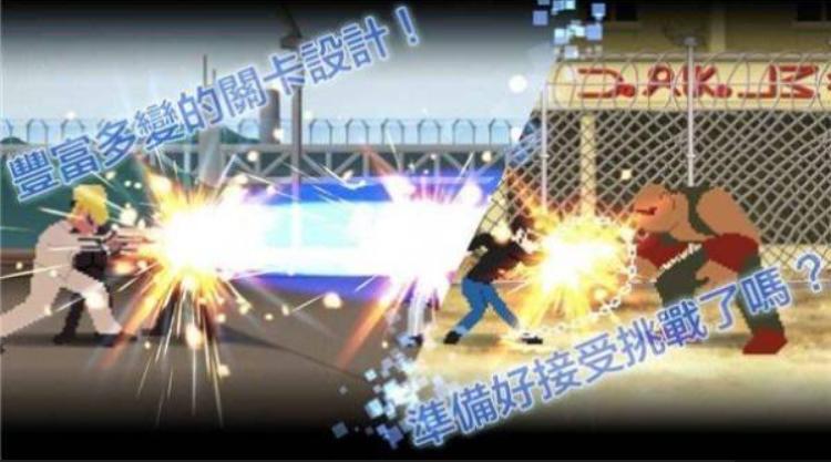 八位元格斗手游app截图