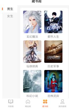 逍遥阁小说手机软件app截图