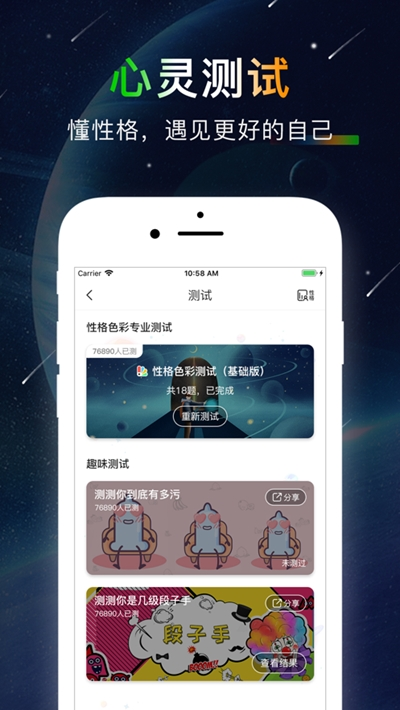 哒呤星球手机软件app截图