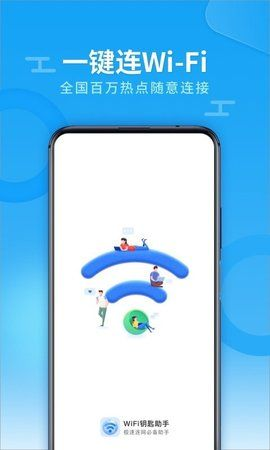 WiFi全能雷达手机软件app截图