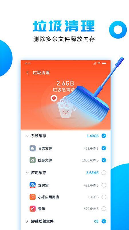 洁净清理手机软件app截图