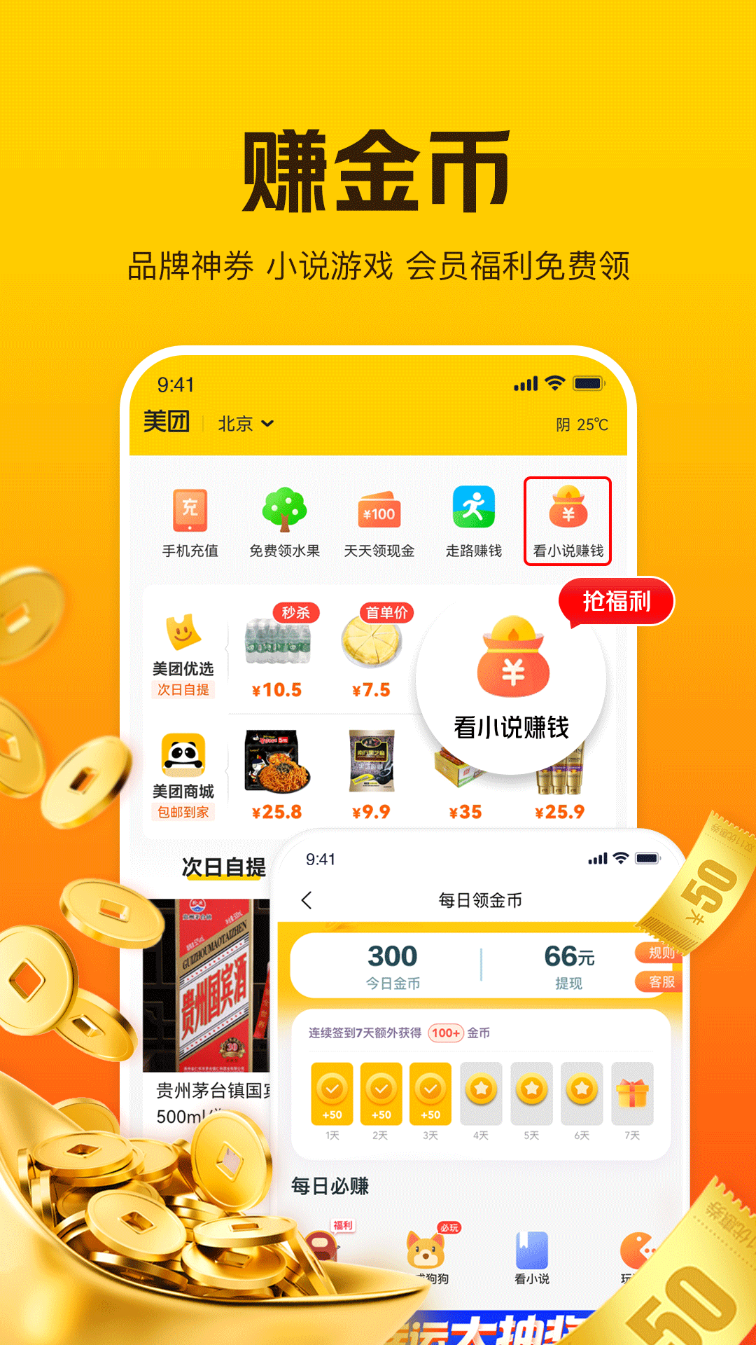 美团极简版手机软件app截图