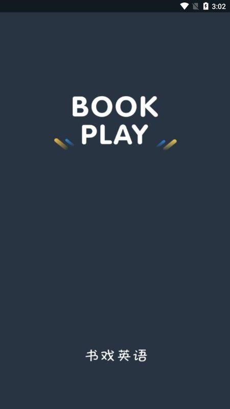 书戏英语手机软件app截图